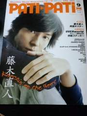 貴重【藤木直人】'06巻頭・ポスター付