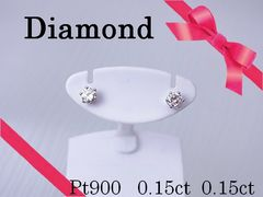 お買得 【新品】Pt900 合計 0.30ct ダイヤモンド ピアス P-224★dot