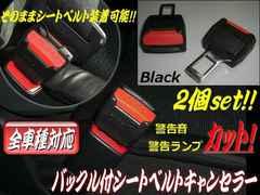 送料無料!警告音stop!バックル付シートベルトキャンセラー2個/黒