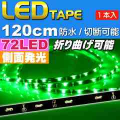72連LEDテープ120cm側面発光グリーン1本両端配線 防水 as10219
