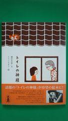 植村花菜「トイレの神様」直筆サイン本