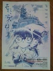 映画「名探偵コナン 〜絶海の探偵〜」チラシ10枚