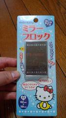 新品★「キティ」ミラーブロック�A=ロングサイズ=定価980円