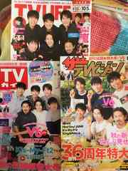 TV誌3種 V6 ガイドジョンライフ2018/9/22〜表紙 切り抜き