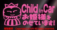 ChildinCarお姫様をのせています!/ステッカー(ライトピンク)