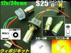 改良型!S25/ピン角度150°!白黄LEDウィンカーポジションキット