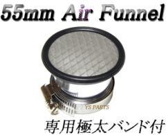 【新品】高品質エアーファンネル55パイTW200TW225SR400SR500