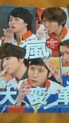 嵐TVガイド2015年3/13号
