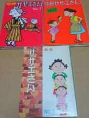 長谷川町子 別冊サザエさん 1〜3の3冊セット