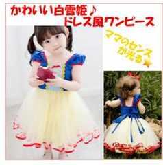 子供用 ワンピース ドレス (80cm)  ハロウィン コスプレ 白雪姫
