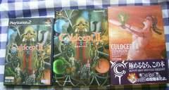 【即決】PS2カルドセプトエキスパンション攻略本セットガイド2冊