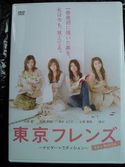 映画 東京フレンズ 大塚 松本 真木 小林 瑛太 ナビゲート エディション DVD