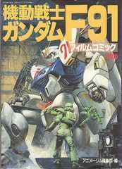 ☆機動戦士ガンダムF91 フィルムコミック