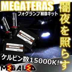 mLED】レクサスGS460前期後期/フォグランプHIDキット/HB4/15000K