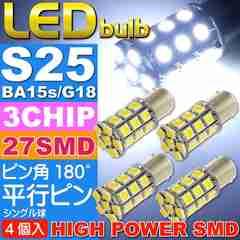 S25(BA15s)/G18シングル球LEDバルブ27連ホワイト4個 as142-4