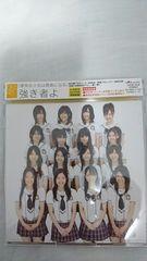 SKE48「強き者よ」初回製造盤 CD+DVD