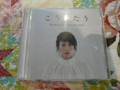 柴咲コウ 15年盤■こううたう 通常盤 全15曲