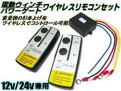 12v24v/電動ウインチ・パワーゲート操作用リモコンセット/無線