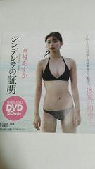 355  華村あすか  シンデレラの証明  DVD