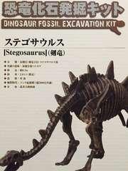 新品 恐竜化石発掘キット ステゴサウルス
