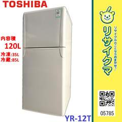 MK785▽東芝 冷蔵庫 120L 2009年 2ドア ホワイト YR-12T