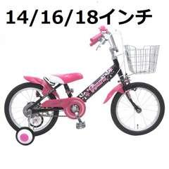 ★新品・未使用★子供用 自転車  2C104