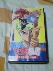 ビデオ 劇場版 幽遊白書 冥界死闘篇 炎の絆 DVD未発売作品