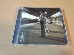守随憲信CD「あふたぁざれいん」★