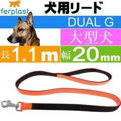 リード 犬用 ファープラスト デュアルG 長1.1m 幅20mm 橙 Fa393