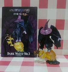 『黒のワルツ3号』ファイナルファンタジークリーチャーズ第一弾