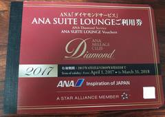 ANA Suite Lounge クーポン
