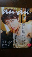 an・an 2012.6.20 No.1811 嵐・大野智 美品?