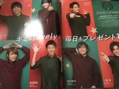 Myojo 2019年1月 ジャニーズWEST 切り抜き