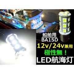 送料無料!12V24V船舶漁船用/BA15D/航海灯用白色LED電球バルブ