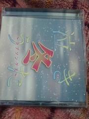 《泣き冬うたラブソング》【CDアルバム】