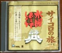 (PC)水曜どうでしょう大辞典Vol.2サイコロの旅ゲーム☆大泉洋,鈴井貴之
