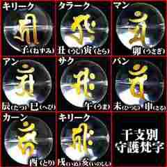 10mm/オニキス&梵字水晶数珠ブレスレット/カーン酉年