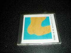 CD「後藤龍伸/ディオニュソスの子供達 第二章」直筆サイン入り