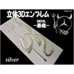 送料無料!立体3Dエンブレムステッカー・デカール/シルバーtype