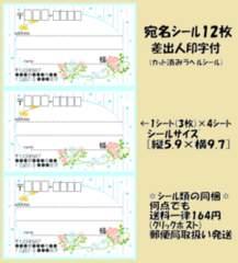 得◆Z-142◆小鳥*宛名シール…12枚♪