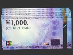 ◆即日発送◆5000円 JCBギフト券カード★各種支払相談可
