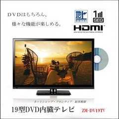 ■19型DVD内臓・デジタル液晶テレビ(ZM-DV19TV)