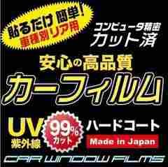 高級プロ仕様 ワゴンR 4ドア MC11 カット済みカーフィルム