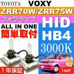 ヴォクシー フォグランプ ASE HIDキット HB4 35W 3000K as90193K