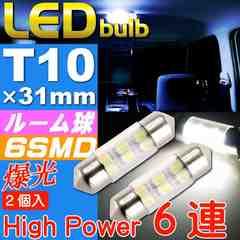 6連LEDルームランプT10X31mmホワイト2個 as162-2
