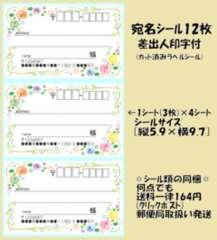 得◆Z-195◆薔薇*宛名シール…12枚♪