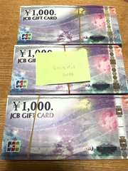再出品  30万円分 JCBギフトカード1000円×300枚 0406
