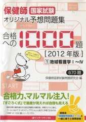 保健師 国家試験 予想問題集 2012年版 定価2520円