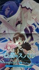 ■田尾典丈■7星のスバル 非売品四つ折りアニメポスター