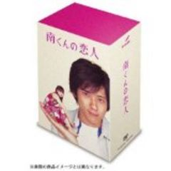 ■DVD『南くんの恋人 BOX』二宮和也(嵐・ジャニーズ) 深田恭子